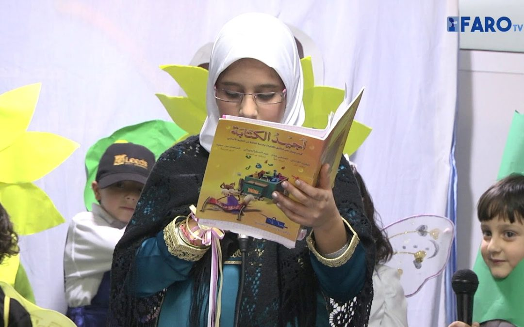 Broche de oro para la clausura del trimestre de la escuela Abu Al Hassan Acharri
